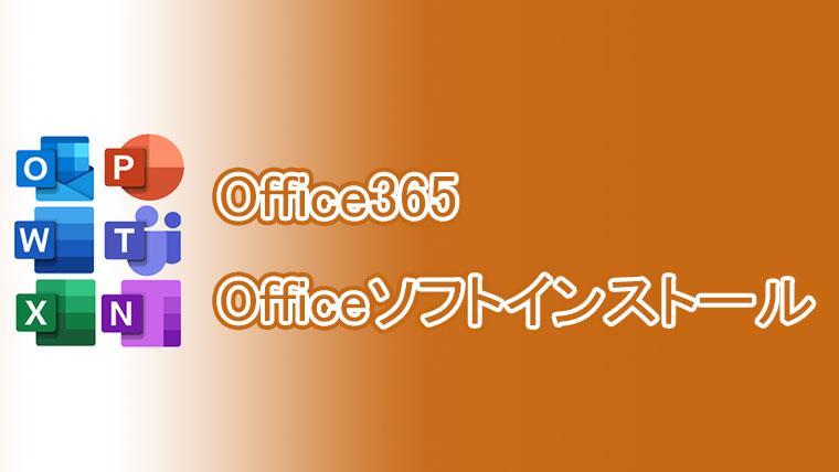 インストール office365
