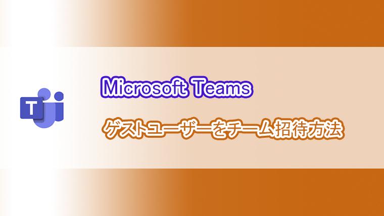 Temas】Microsoft Teamsゲストユーザー招待方法|よー友ログ