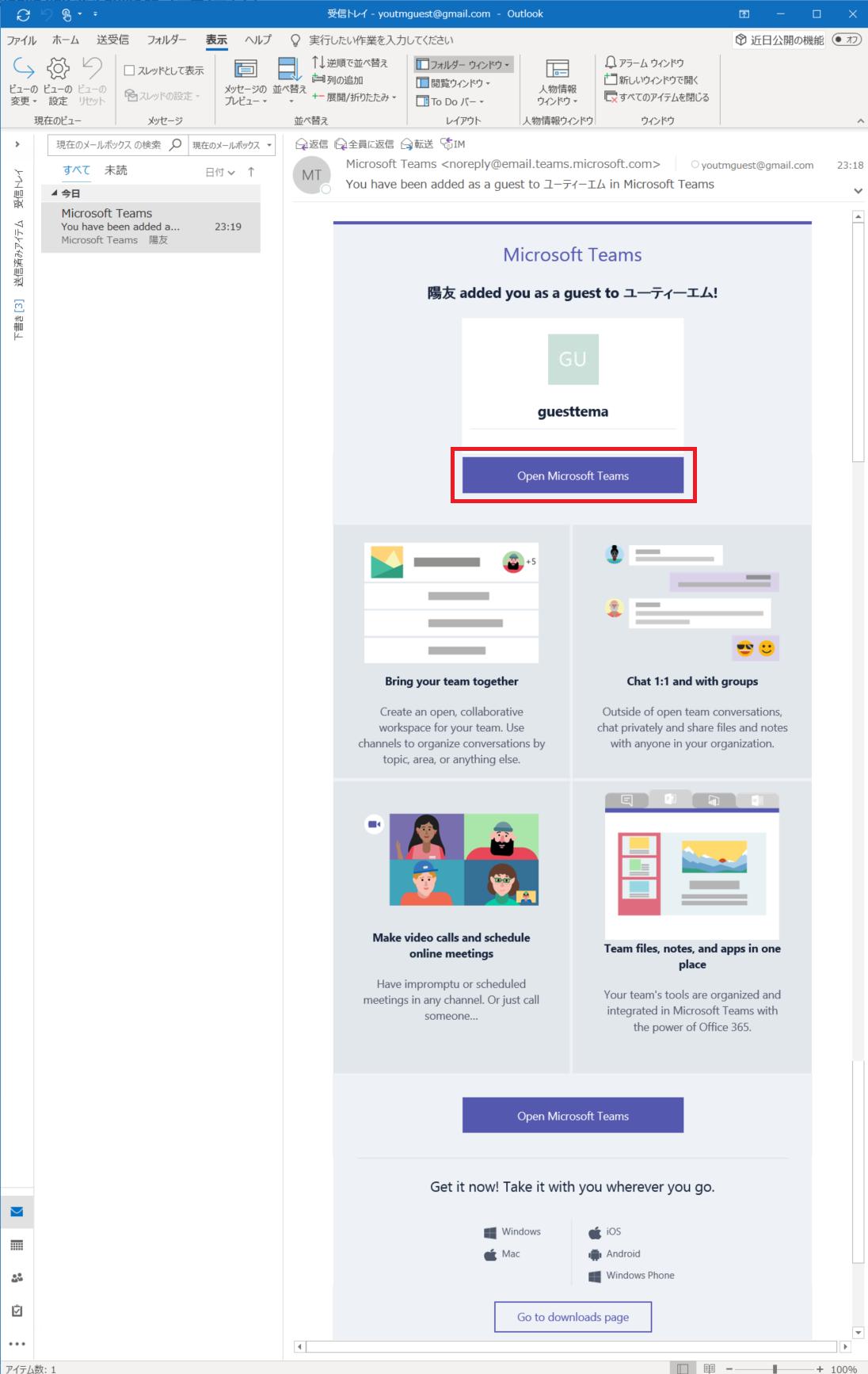 【Temas】Microsoft Teamsゲストユーザー招待方法