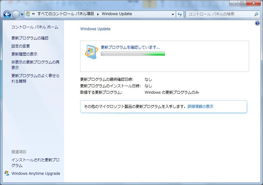 windows7 ダウンロード できない