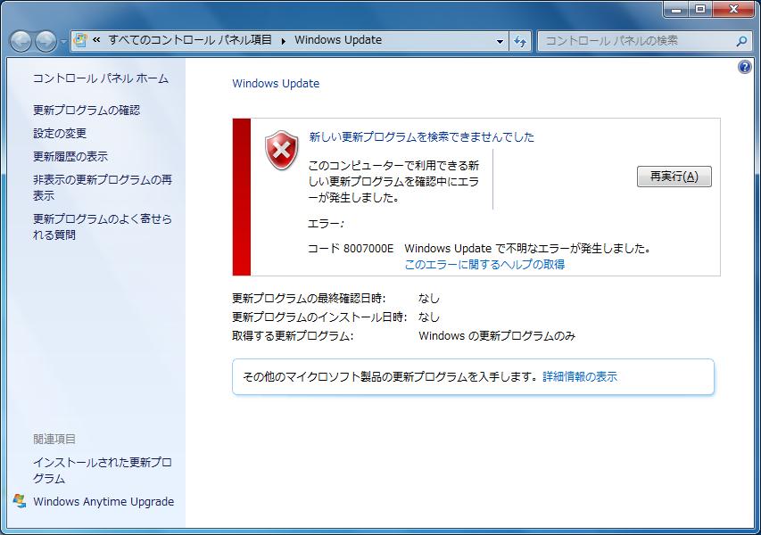 windows7 safari ダウンロード できない