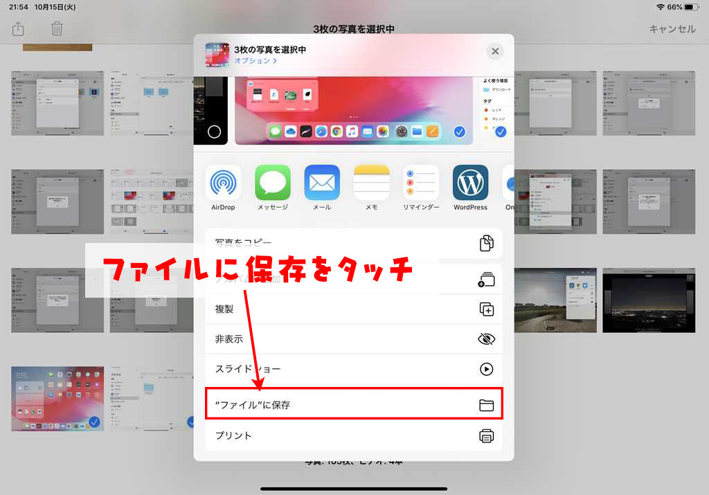 ipad pdf 保存の仕方