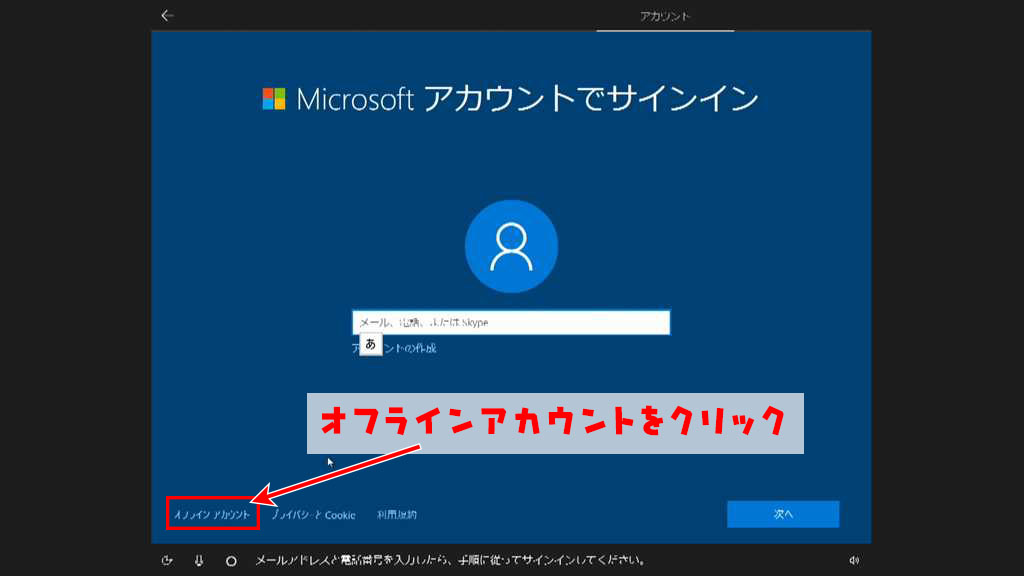 マイクロソフト アカウント ログイン できない