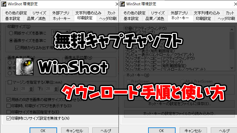 winshot ダウンロード
