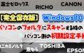 【Windows10】パソコンのフォルダにスキャンする時の初期設定手順_富士ゼロックス_リコー_キャノン_コニカミノルタ...etc